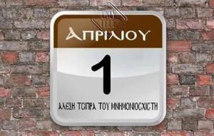 TSIPRAS PROTAPLILIA